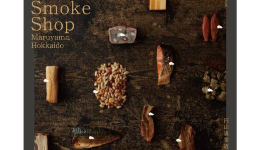 裏参道に「The Smoke Shop」がOPENしました