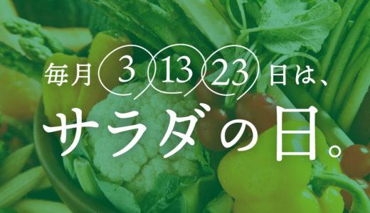 【農家の息子】毎月3・13・23日は、サラダの日。