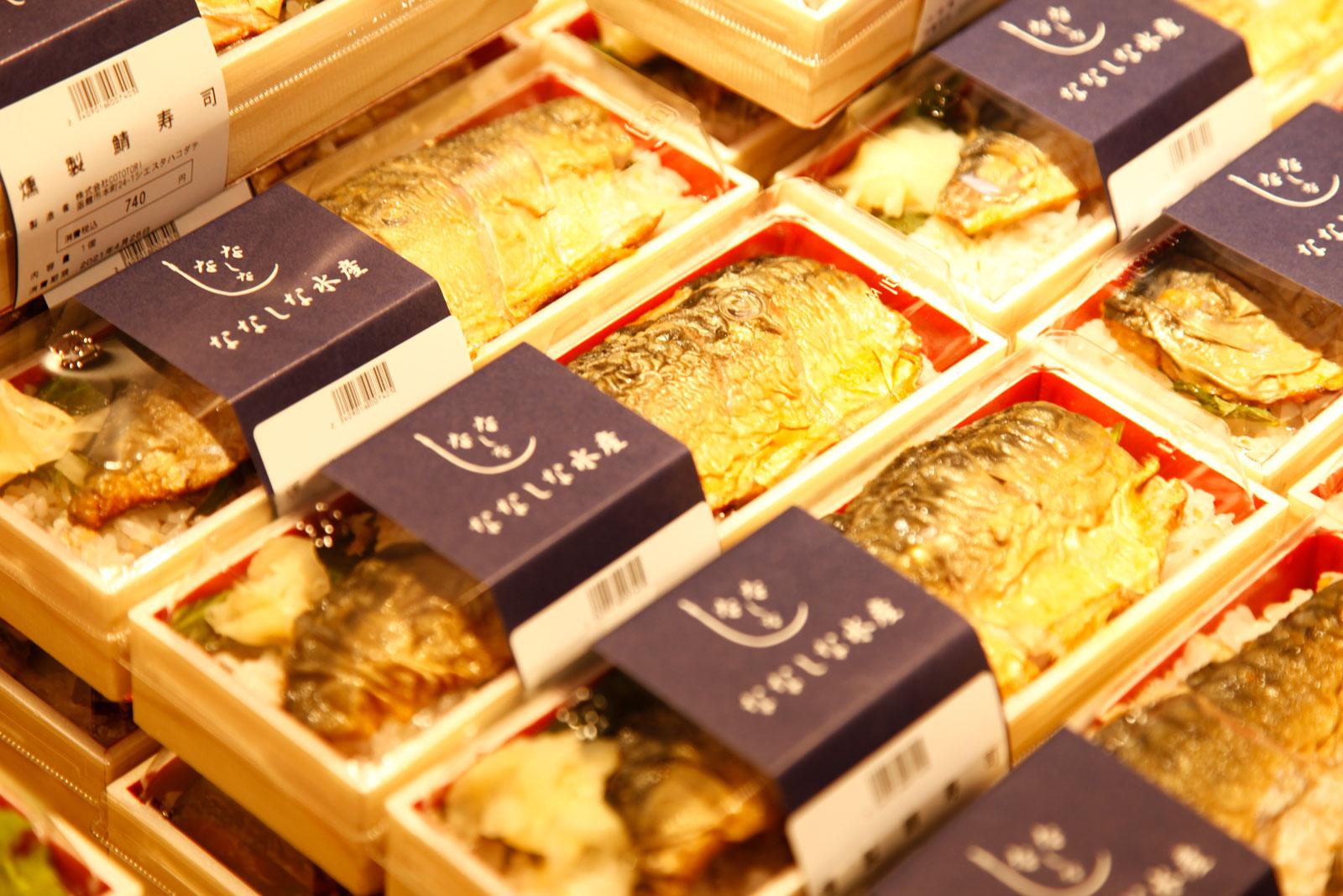 燻製鯖寿司